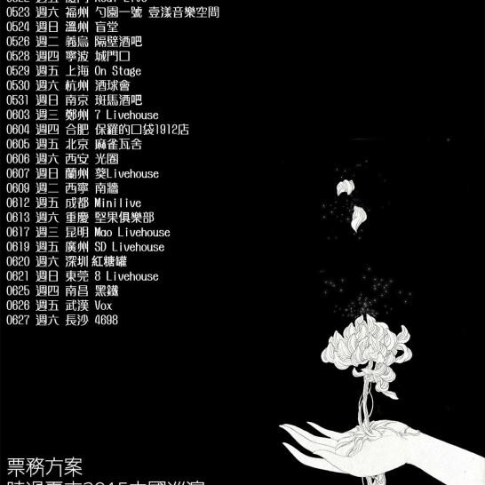 时过夏末乐队2015中国巡演完整行程