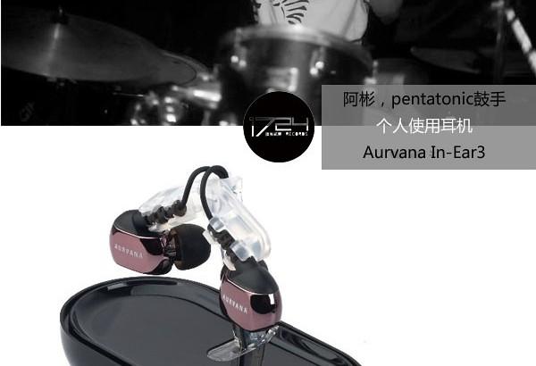 pentatonic乐队鼓手阿斌推荐的适合听后摇的耳机