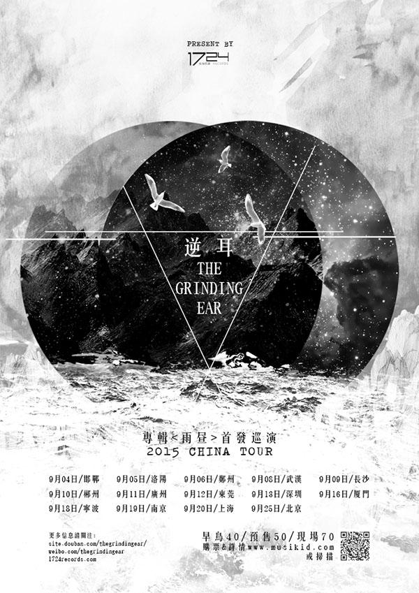 逆耳新专辑雨昼发行巡演海报
