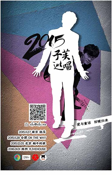 poster of zifu Winter tour