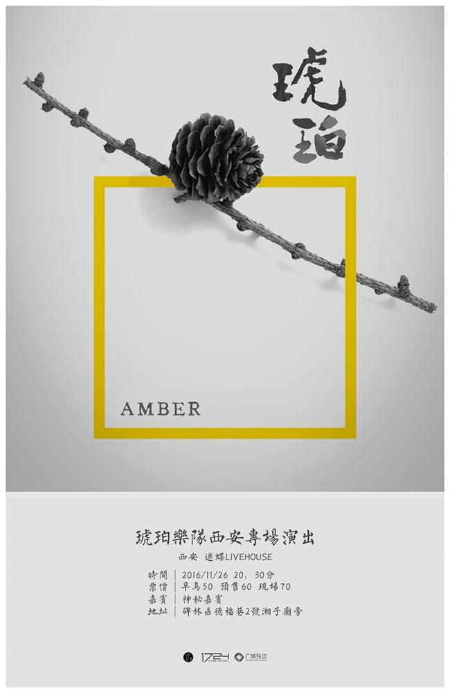 琥珀乐队11月26日西安迷蝶专场海报