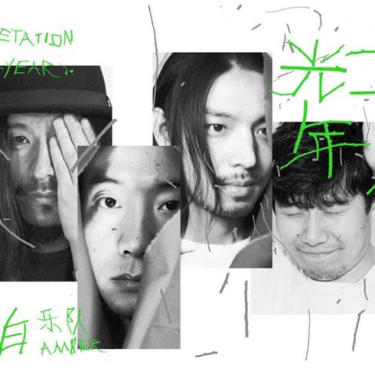 琥珀乐队草木光年巡演宣传照,2017.造型-摄影-后期:伍子杰