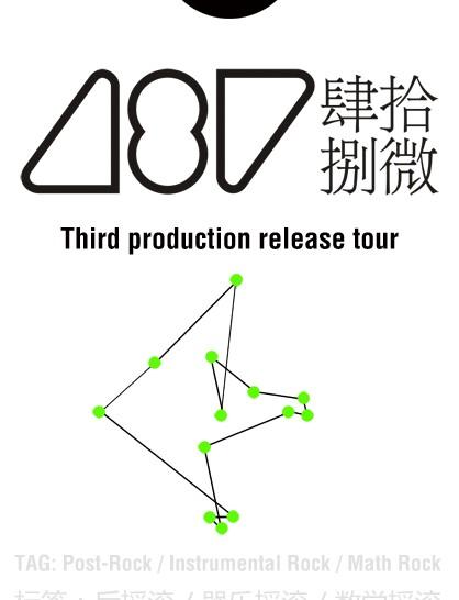 48V-2013-tour-poster