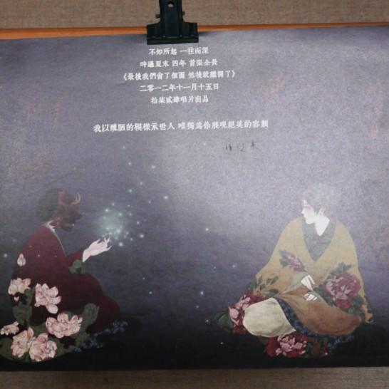 时过夏末2012唱片发行海报签名版