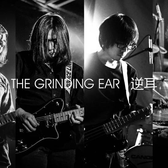 The Grinding Ear