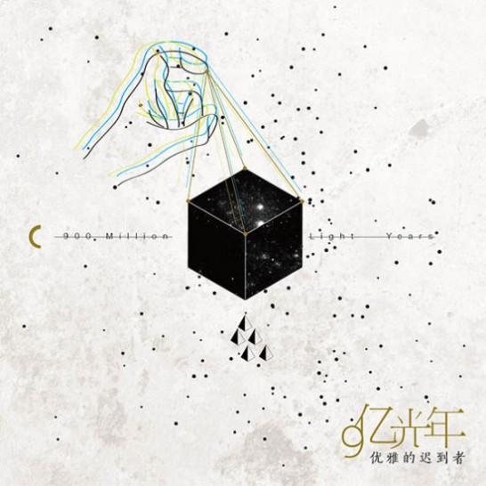 优雅的迟到者新专辑《9亿光年》封面