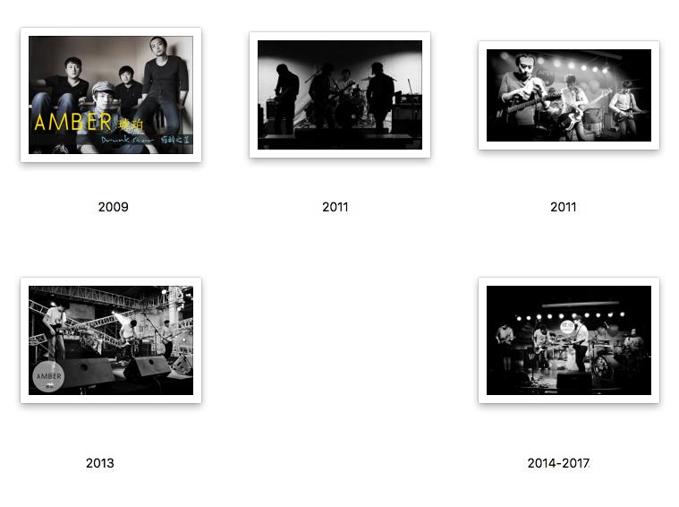 02 琥珀乐队历年来宣传照