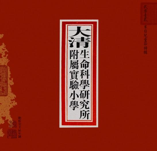 封面-大清生命科学研究所附属实验小学-1724025CD