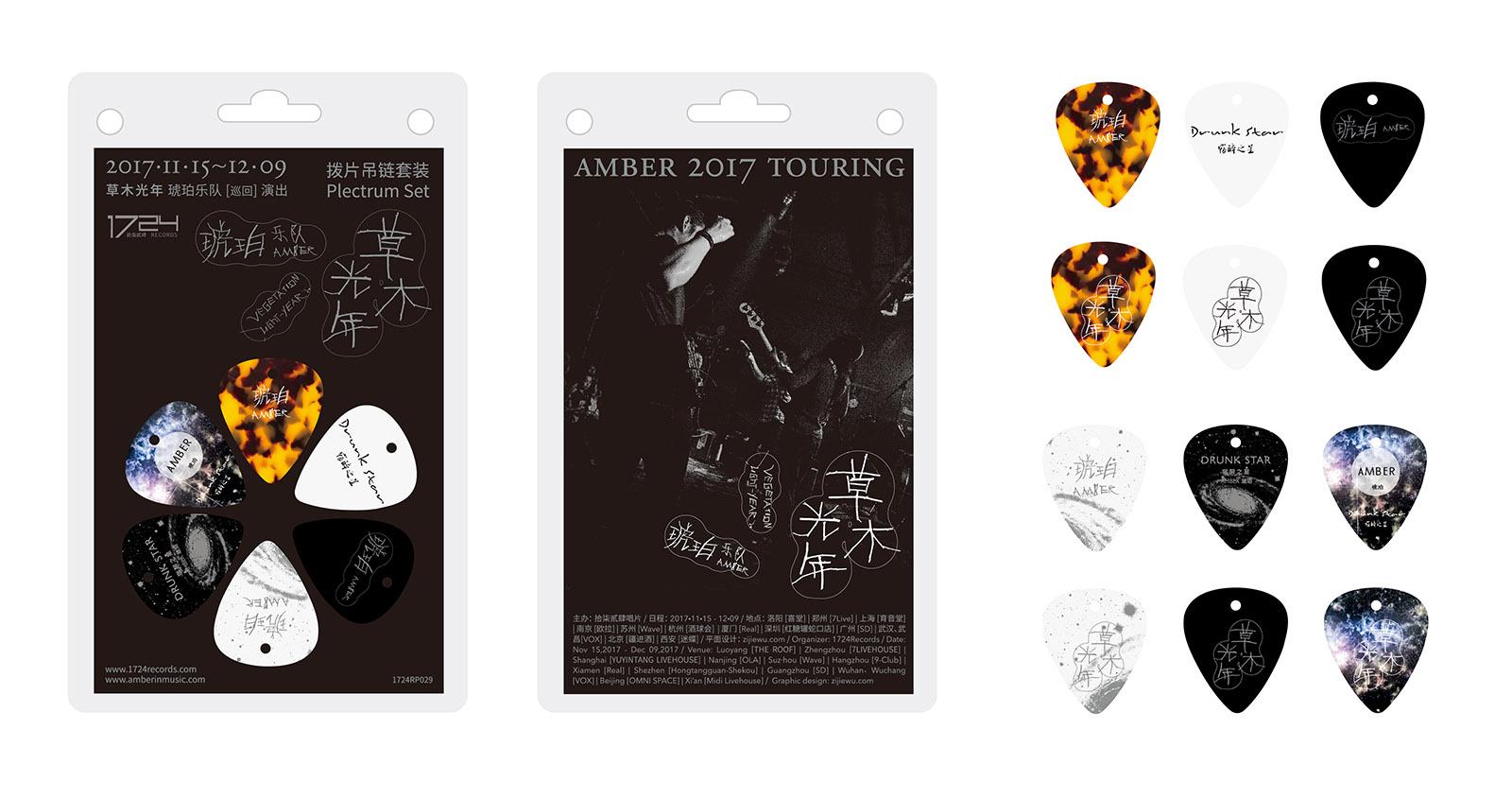 预览图——琥珀草木光年巡演拨片吊链套装,1724R029 设计/摄影:伍子杰