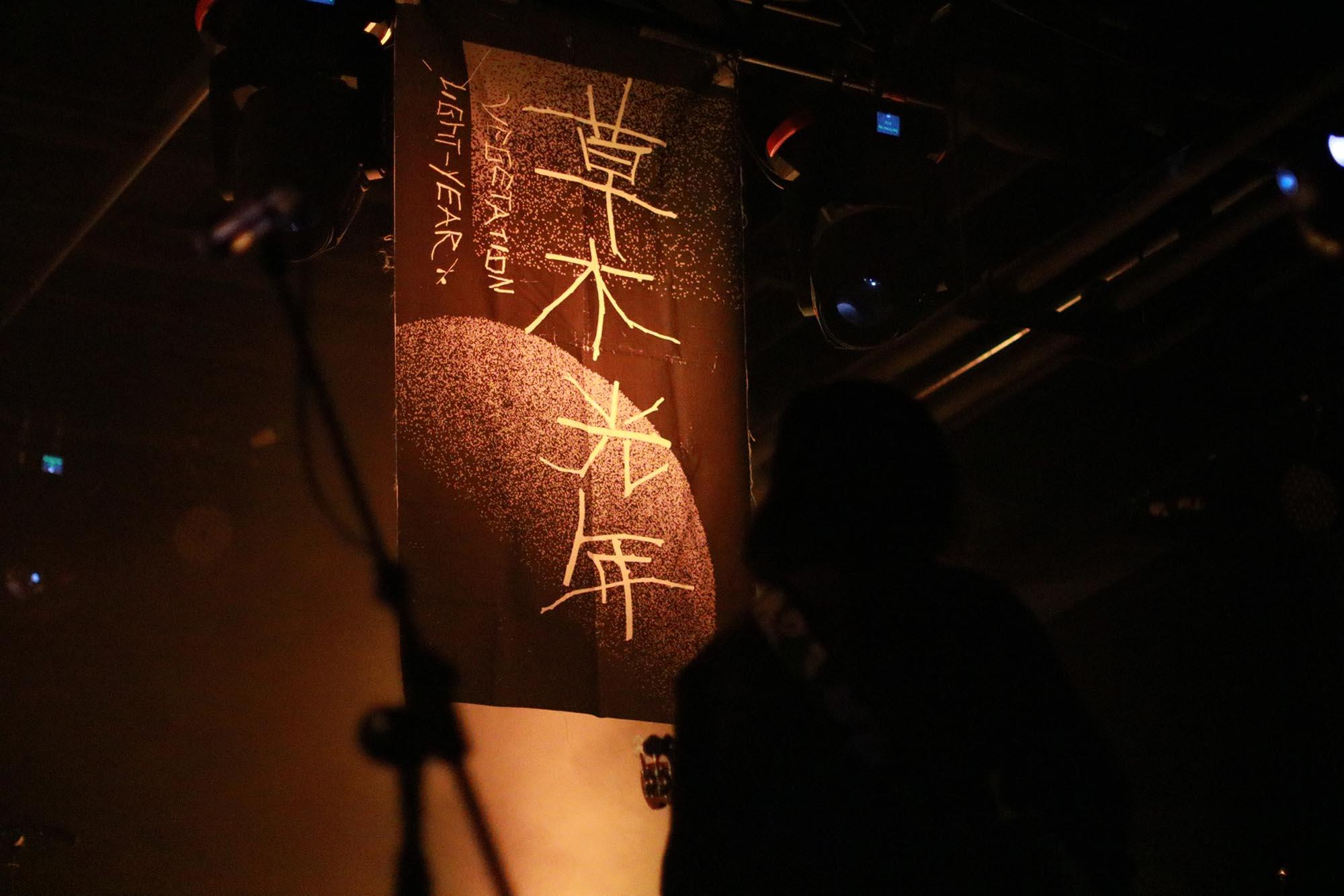 琥珀,1202,北京疆进酒。摄影:馬環