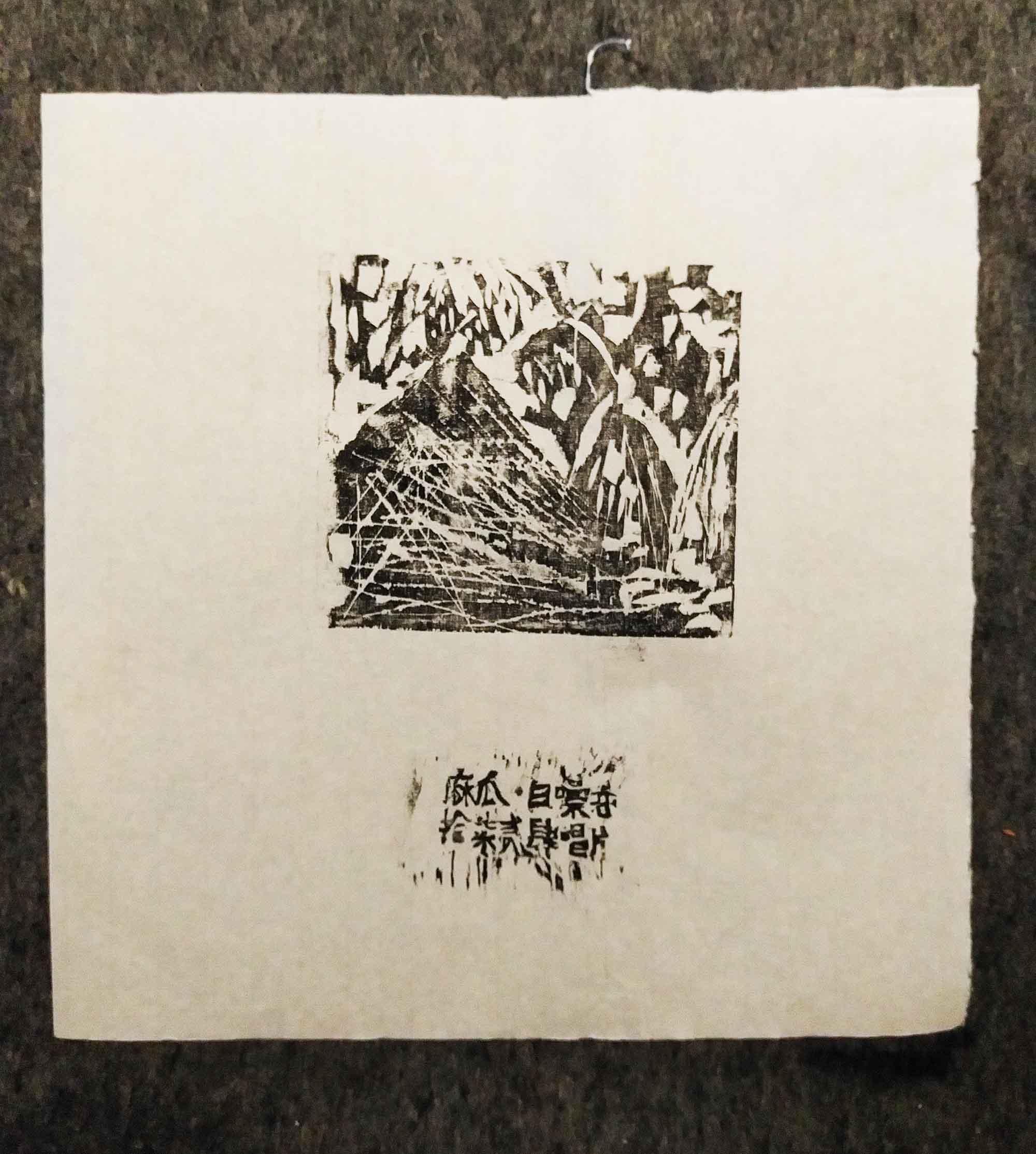 图案三,麻瓜黑胶唱片《白噪音》预售附赠熟宣版画