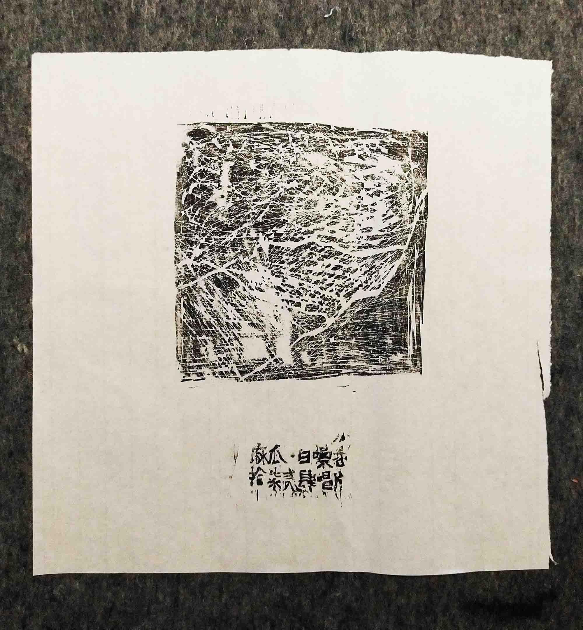 图案四,麻瓜黑胶唱片《白噪音》预售附赠熟宣版画