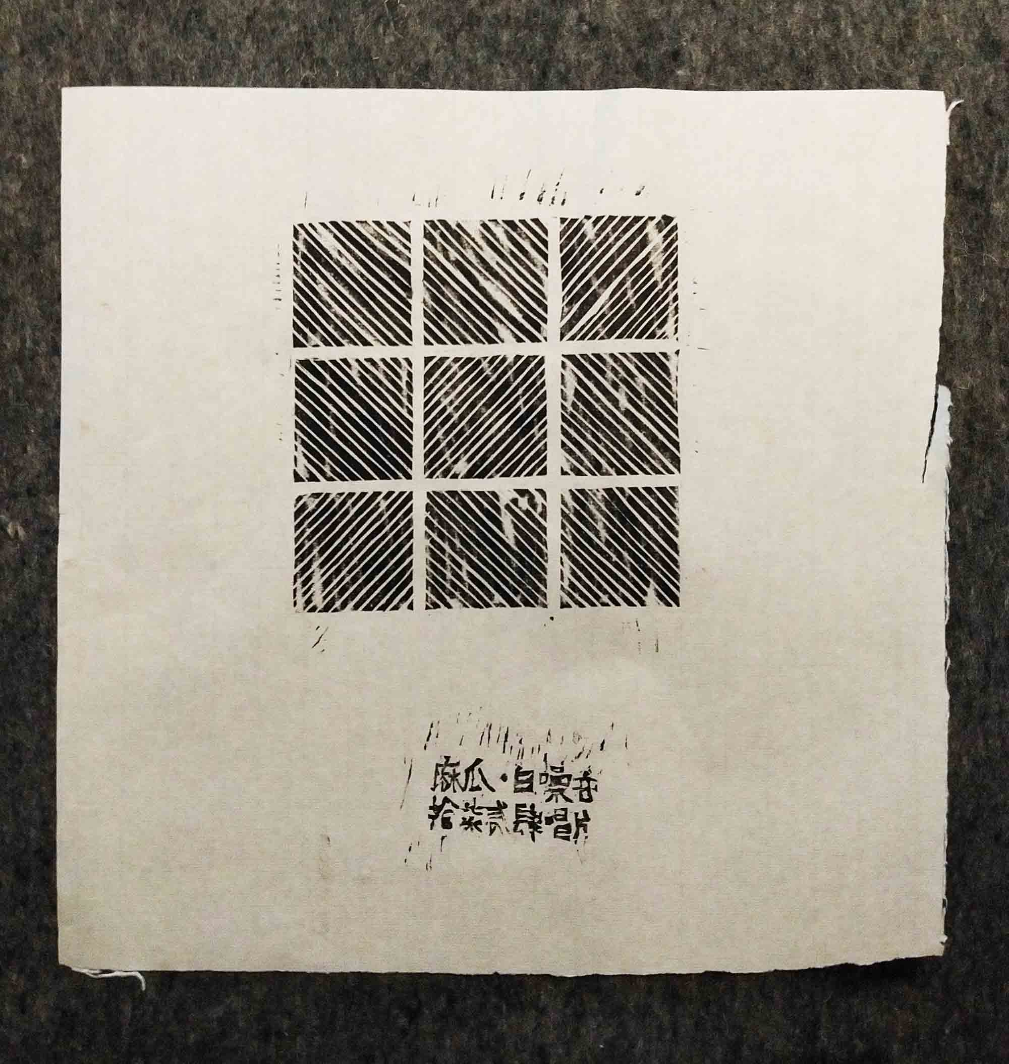图案一,麻瓜黑胶唱片《白噪音》预售附赠熟宣版画