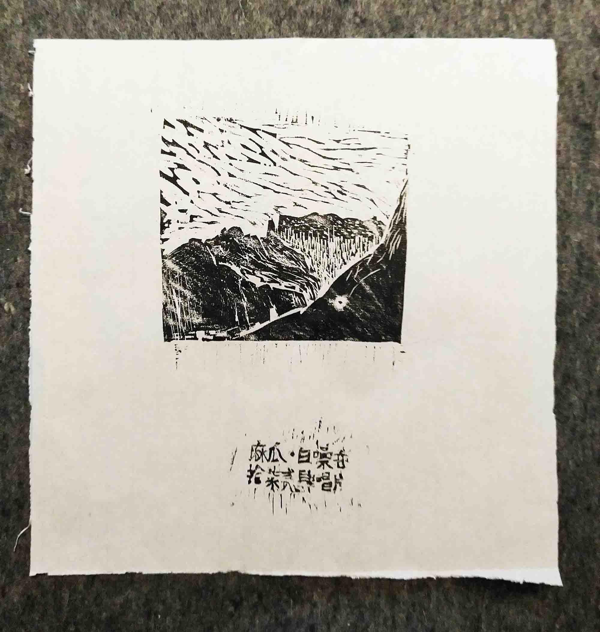 图案二,麻瓜黑胶唱片《白噪音》预售附赠熟宣版画