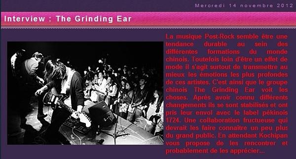法国独立网站kochipan对逆耳乐队的专访