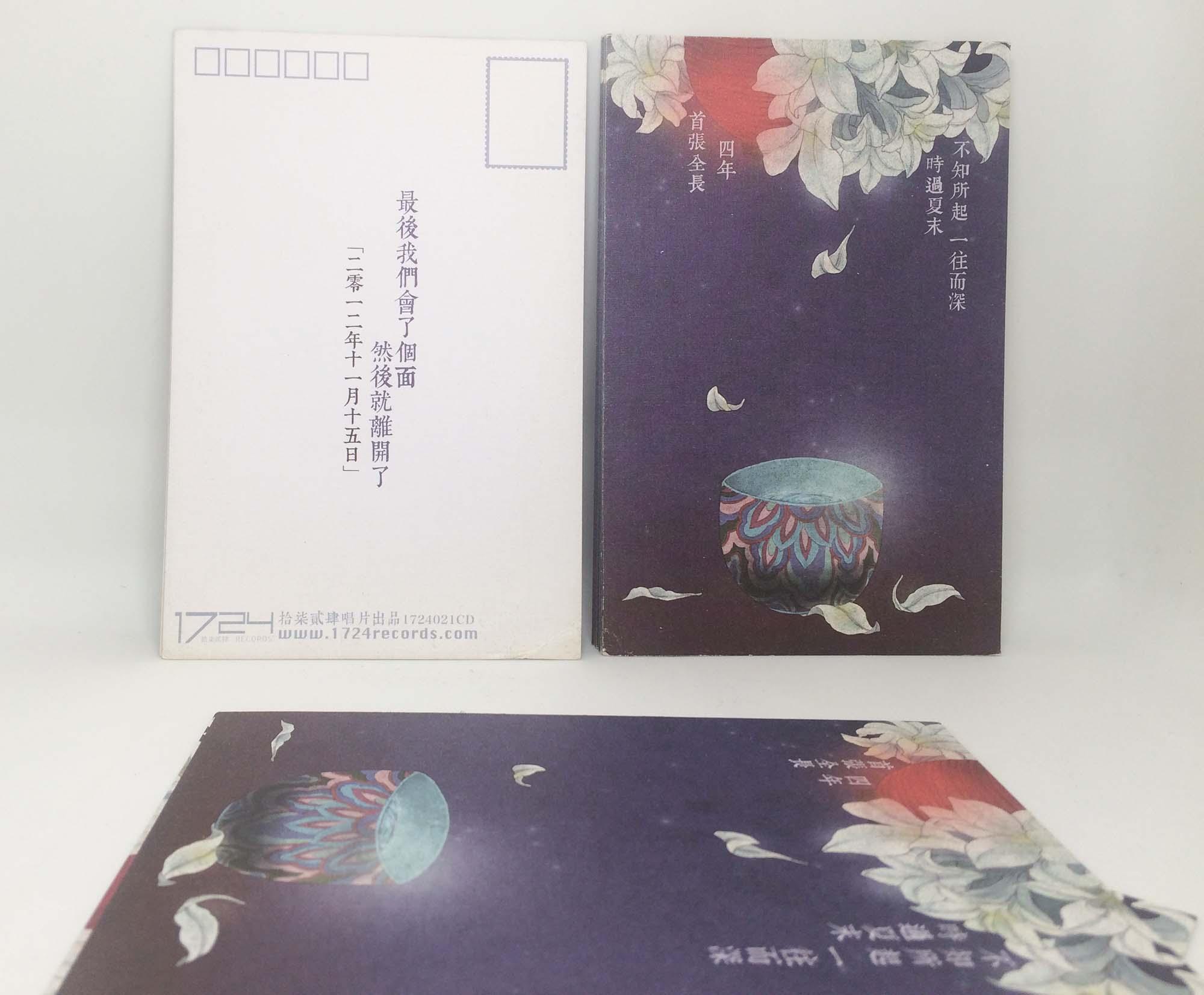 时过夏末2012专辑纪念明信片