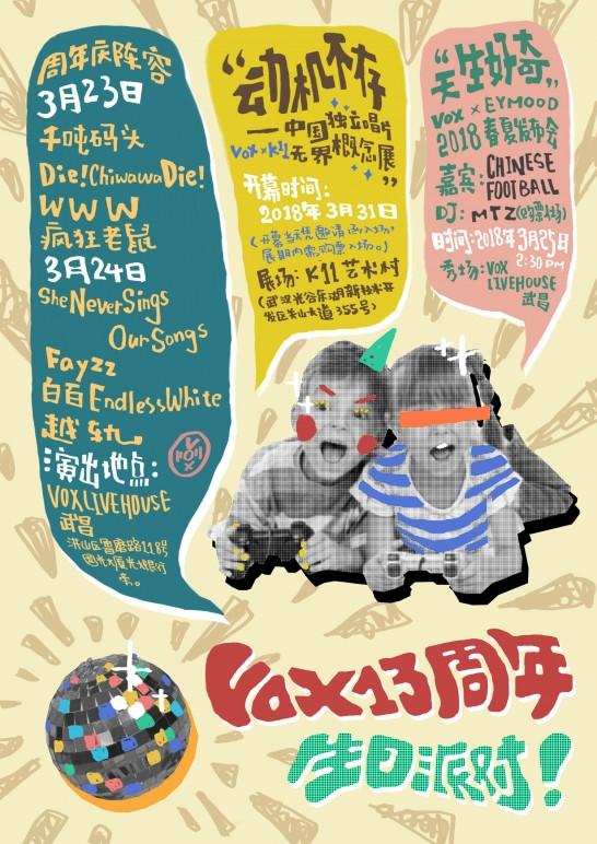 VOX十三周年纪念演出海报