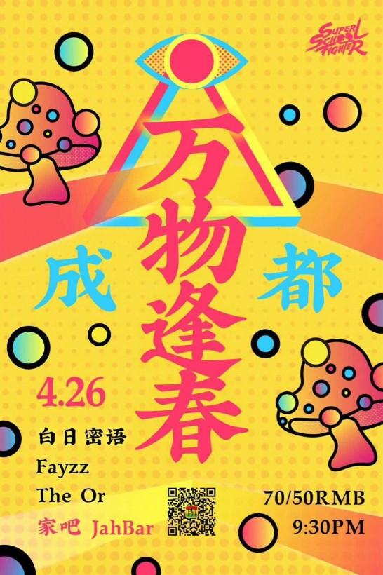 Fayzz 2018年4月26日,成都家吧多队联演