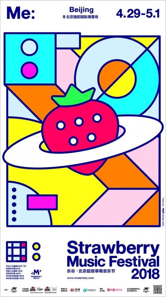 2018北京草莓音乐节海报