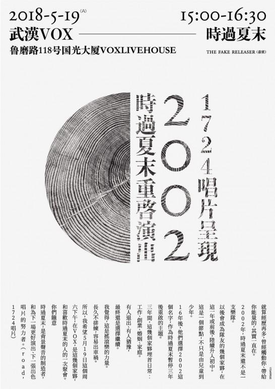 时过夏末2018年5月19日武汉VOX演出海报
