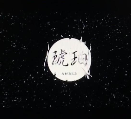 琥珀启用新的演出背景视频