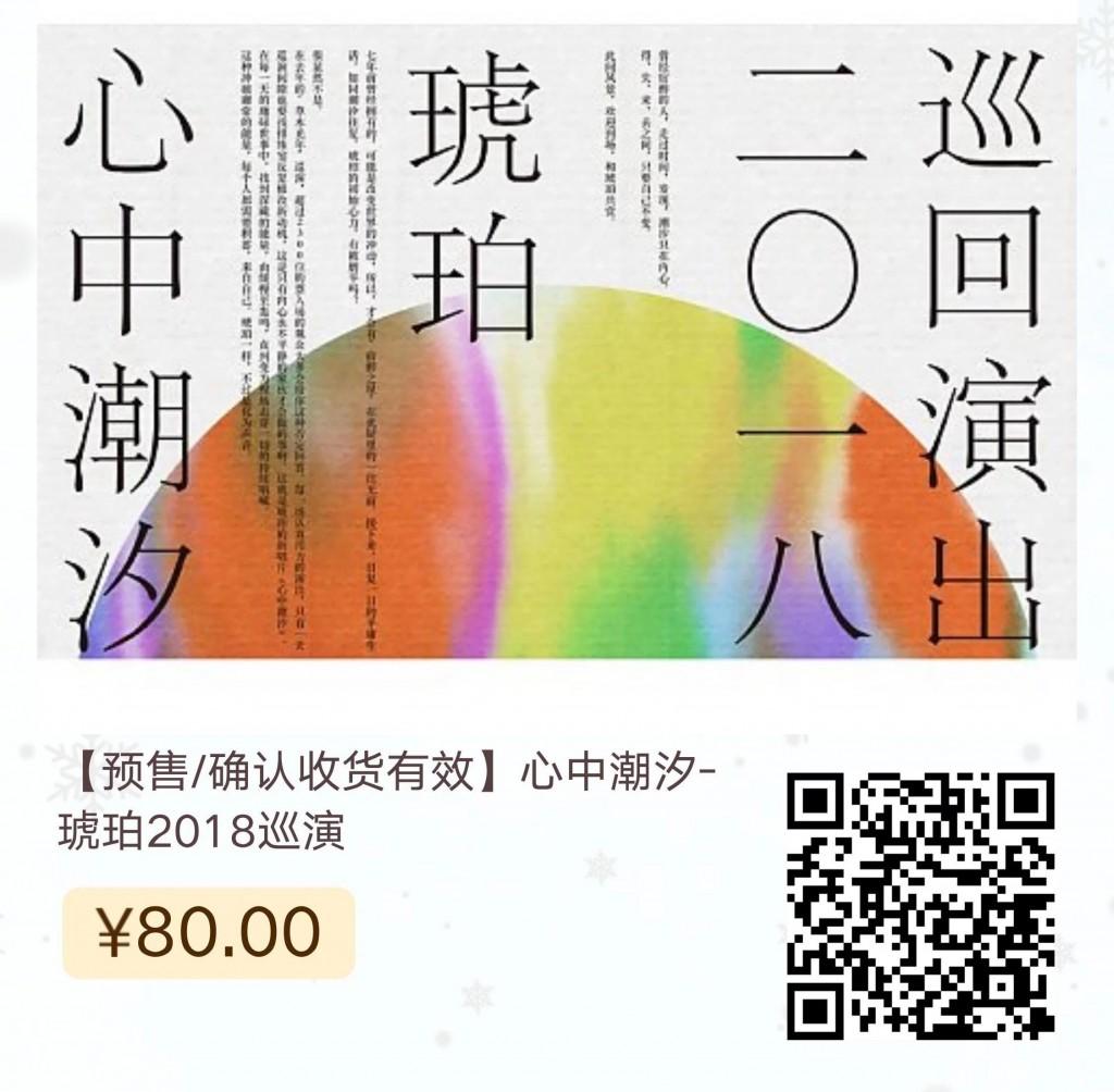 预售票微店二维码海报