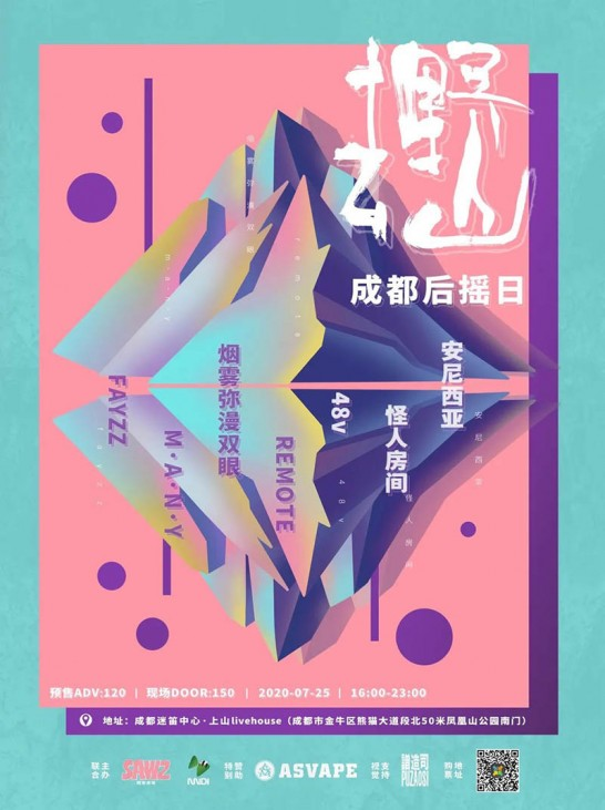 poster of postrock day of chengdu 2020