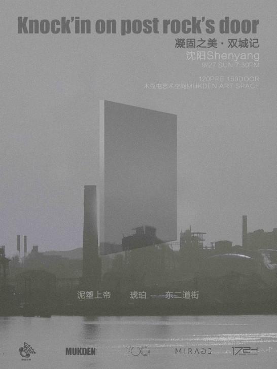 海报-琥珀沈阳演出
