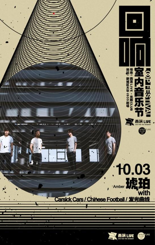 琥珀专属海报-回响室内音乐节